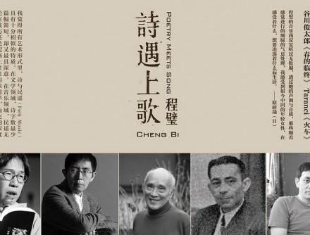 PoetryMeetsSong_Leaflet