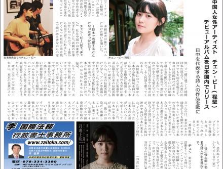 20141115_ChengBi_press1