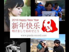 2016_PANDARECORD_NewYearCard