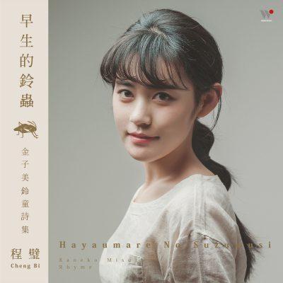 程璧早生的鈴蟲-台灣版封面1600x1600
