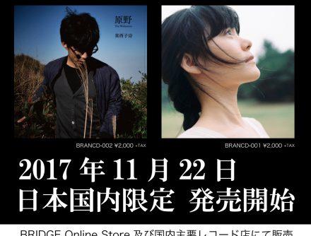 Moxi_Wilderness_ChengBi_Best_square_promtion
