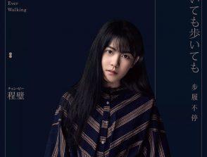EverWalking_Chengi_CoverImage