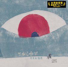 莫西子诗(モーシー/Moxi Zishi)「月光白得很(月はとても白い/Moon light is very white)