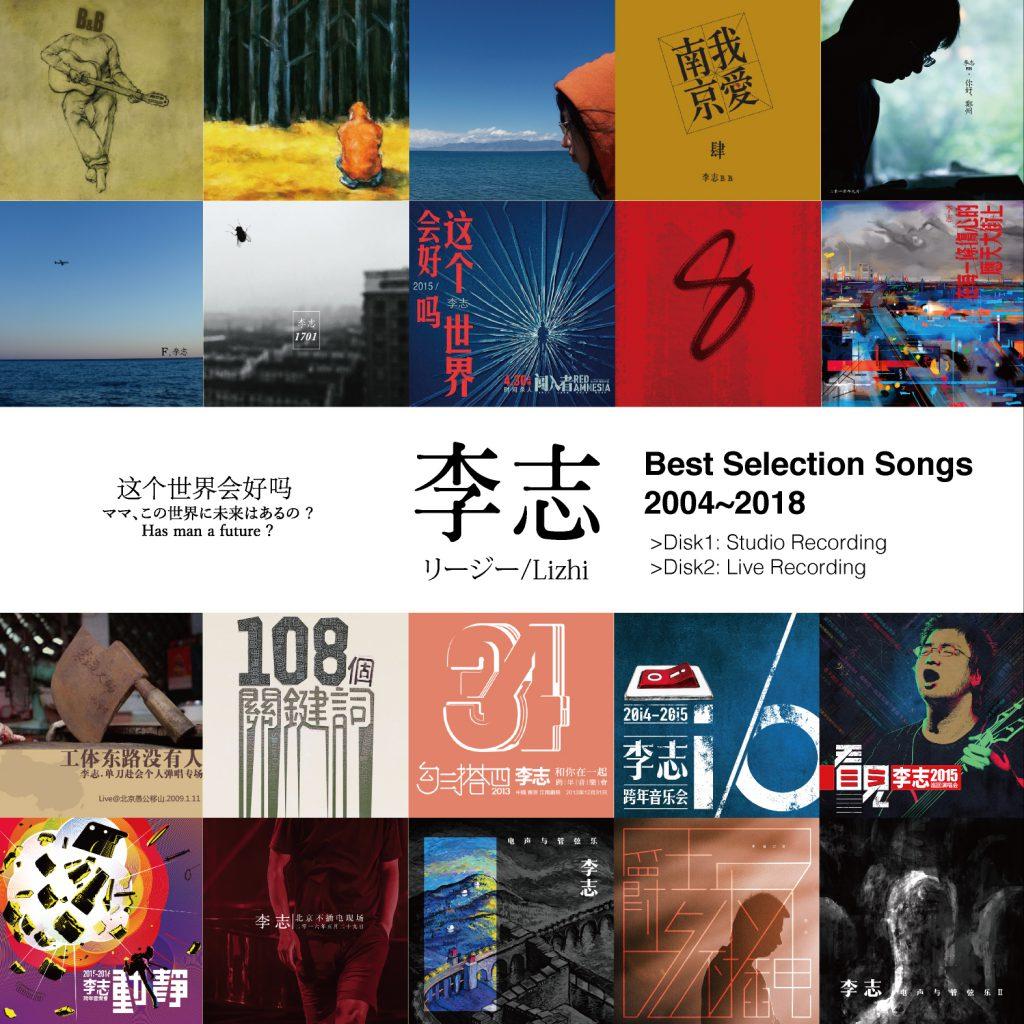 """李志(リージー/Li zhi)""""Best Selection Songs 2004-2018""""(2枚组ベスト選曲集)[BRANCD005/006]"""