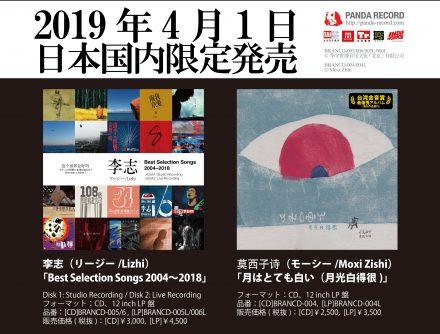 Lizhi_MoxiZishi_promotion2
