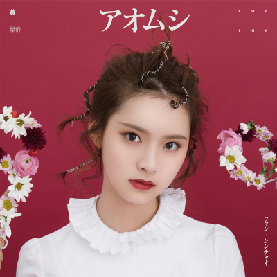 Lorina debut single cover