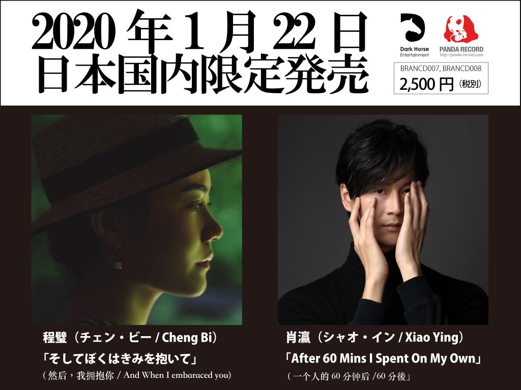 20220122_ChengBi_XiaoYing_promotion