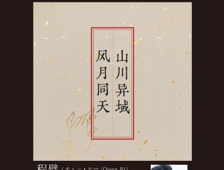 ChengBi_山川異域風月同天_promotion2