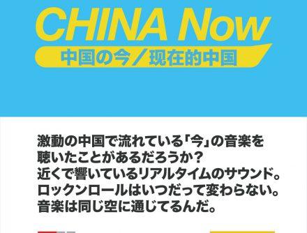 2_CHINA_Now_square_logo_CatchPhrase_Company